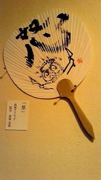 Takasu