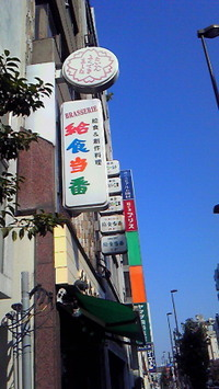 Kyusyoku