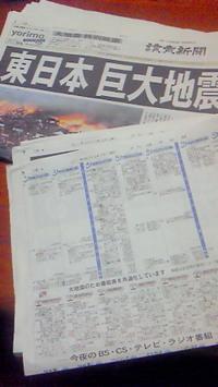 Newspaper0312