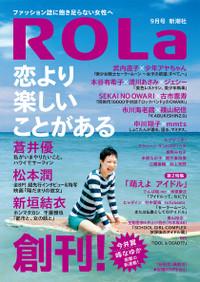 Rola_20130801