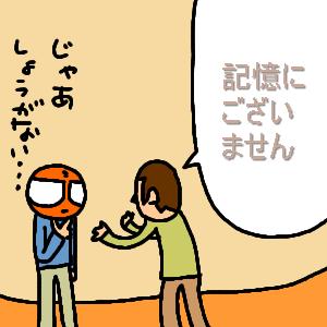 Neta_010_cocolog_oekaki_2009_08_31_